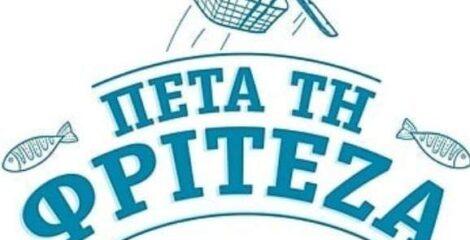 ANT1 - Πέτα τη Φριτέζα